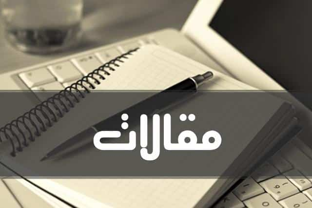 مقالات | Articles