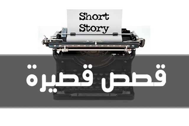 قصص قصيرة | Stories